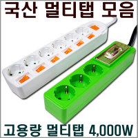멀티탭/개별/절전/고용량/대용량/에어컨/멀티콘센트