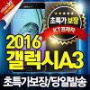 ��Ư������/������A3 2016/�ְ����ǰ/KT������