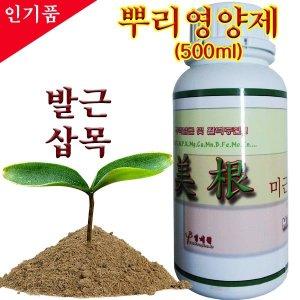 (미근500ml)뿌리발근제/삽목/훼손된뿌리복구/그린들