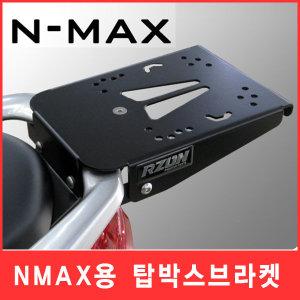 야마하 스쿠터 NMAX125용 탑박스 브라켓 RZON 샤드