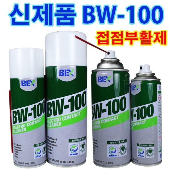 BW100 BW-100 전기 접점부활제 접점세정제 접점세척제