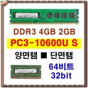램 양면 단면 4GB 2Rx8 PC3-10600U 10600S PC3-10700