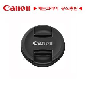캐논공식총판  캐논 정품 58mm 렌즈 앞캡 (E-58II)