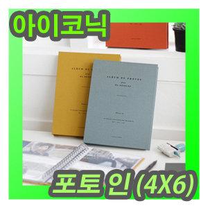 포토인 (4X6) (포켓식 앨범.사진첩/베이비앨범/100장)