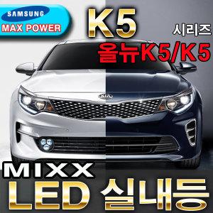 MIXX/파워실내등/올뉴K5/K5풀셋/삼성LED실내등/믹스