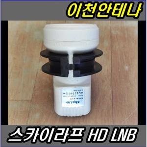 KT스카이라이프 위성 LNB 무궁화6호 안테나 TV 수신기