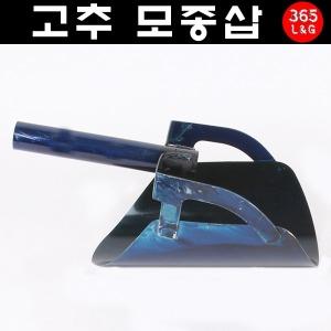 고추모종삽 고추 원예 주말농장 화분 텃밭 복토삽
