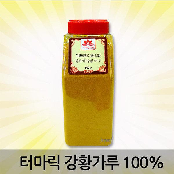 인도 터마릭 은진 강황가루 500g/강황분말/울금/카레