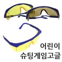 비비탄총고글 어린이고글 슈팅게임고글 길이조절고글