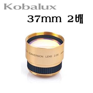 코바룩스 망원렌즈 2배 37mm 디지털카메라/캠코더용