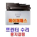 프린터용지걸림수리 페이퍼패스 CLX-3307FW CLX-3307W