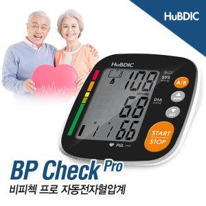 비피첵프로 자동전자 혈압계 HBP-1520