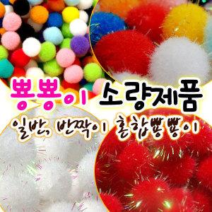 5000 뿅뿅이 / 솜방울 칼라솜 방울솜 퐁퐁이 폼폼이