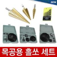 목공용홀쏘/스탭드릴/홀캇타/홀컷터/타공/SEIN