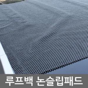 논슬립패드 루프백/루프박스/캠핑용품/미끄럼방지