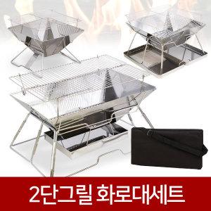 JO-PRO 스텐 화로대/바베큐그릴/캠핑그릴/화로/화로대