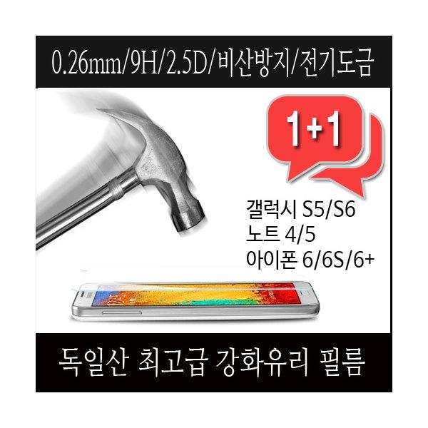 강화유리필름/갤럭시S6/S5/노트5/4/아이폰6/S/6플러스