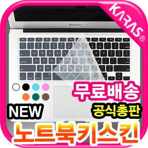 노트북 전모델 전용 키스킨 키커버/키덮개/공식총판