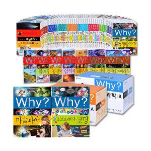 (카드할인가 488830원) Why 시리즈 과학 전79권 세트외 선택 학습만화(도서)10권증정-2017년증강판