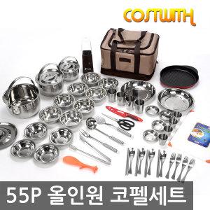 스텐 55p코펠세트/캠핑코펠/코펠가방/캠핑/캠핑용품