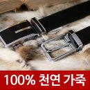 원쿡 오씨르망 최고급 가죽 벨트/정장 벨트/캐주얼