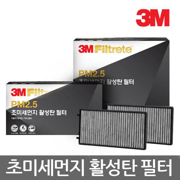3M 고효율 초미세먼지 활성탄/자동차 에어컨필터