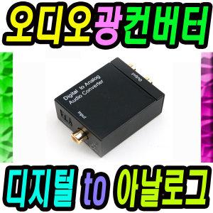 오디오 광컨버터 디지털 to 아날로그 변환젠더 스피커
