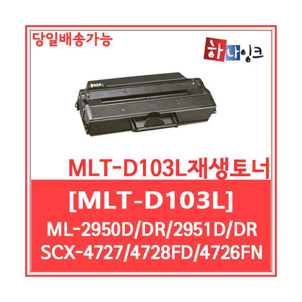 삼성재생토너 MLT-D103L완제품 ML-2950D ML-2951D