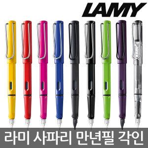 라미 사파리만년필/수성펜/샤프/lamy/이니셜각인