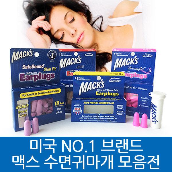 미국1위 직수입 맥스귀마개 수면귀마개 시리즈