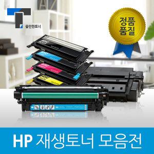 쓸만한 HP재생토너모음 Q2612A CE278A CE285A CE505A