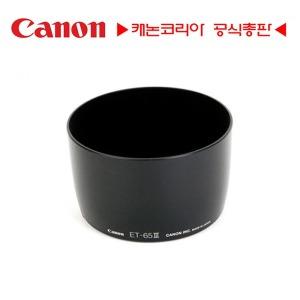 캐논총판  캐논 정품 ET-65III 렌즈 후드