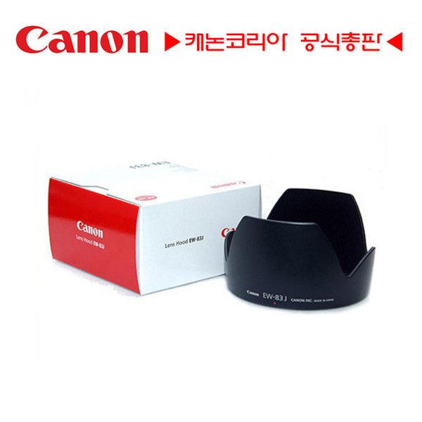 캐논총판  캐논 정품 EW-83J 렌즈 후드