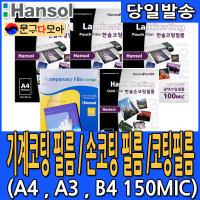 한솔 코팅지 150MIC / 기계코팅 / 손코팅 / 코팅필름
