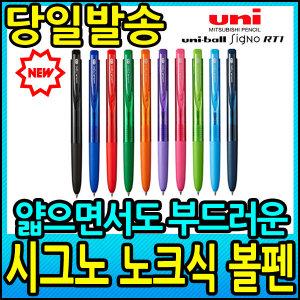 시그노노크식/유니 시그노/시그노/노크식볼펜/볼펜