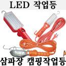 작업등/LED작업등/충전식LED작업등/집게등/캠핑/10호