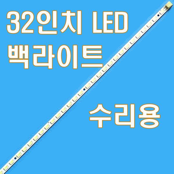 32인치 엣지형 LED백라이트 수리용