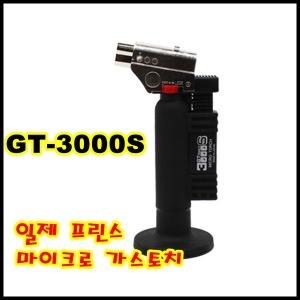PRINCE/일제/프린스/GT-3000S/가스토치/토치/GT3000S