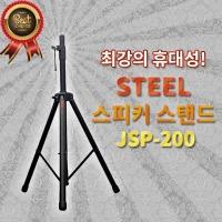 가볍고 튼튼한 스피커스탠드JSP200(1개) 당일출고제품