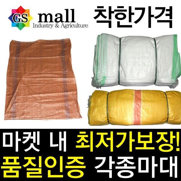 마대/마대자루/수입마대국산마대/왕겨마대/쓰레기마대