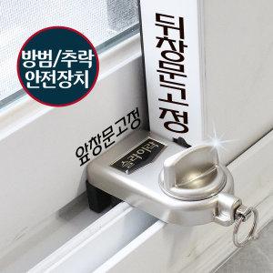 (NEW)창문잠금장치 추락방지/방범창/안전장치/방충망