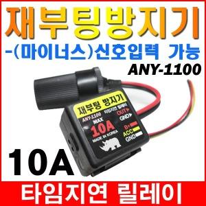 애니텍 1100 재부팅방지기 타임지연 릴레이 후방감지