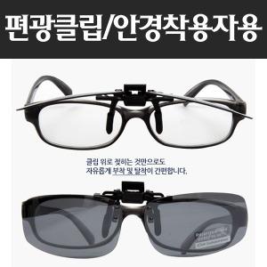 썬가드광학 편광 미러 클립 안경 선글라스 썬글라스