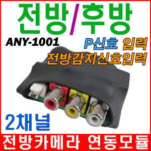 애니텍 1001 전방모듈 연동모듈 속도감응 전방카메라