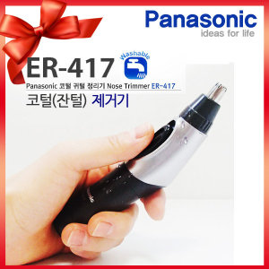 YB_파나소닉 정품_(ER-417) 코털 제거기 코털정리기