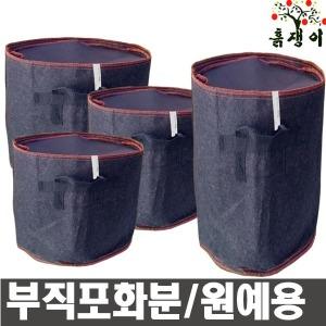 부직포화분/블루베리화분/대형화분/피트모스/화분
