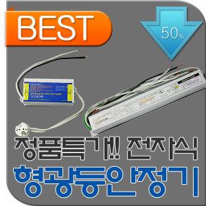 전자식안정기/안정기/방등/거실등/주방등/FPL/FL