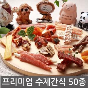 애견수제간식50종 애견간식 강아지간식 강아지사료