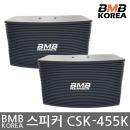 노래방스피커 BMB 코리아 스피커 CSK-455K CSK-255K