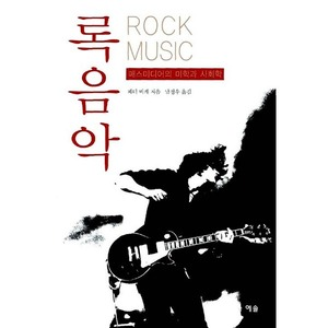 록음악 Rock Music : 매스미디어의 미학과 사회학